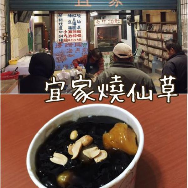 花蓮縣 美食 餐廳 飲料、甜品 甜品甜湯 宜家燒仙草