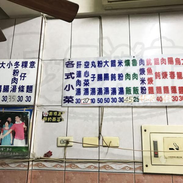 南投縣 餐飲 台式料理 阿章意麵