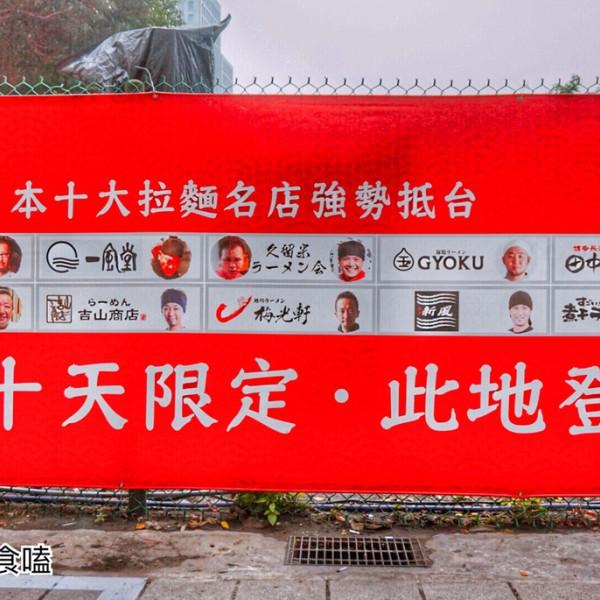 台北市 美食 攤販 異國小吃 2017日本拉麵祭 (2017年2月24日~3月5日)
