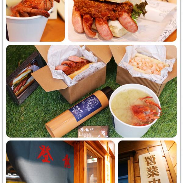 台南市 餐飲 美式料理 登龍門龍蝦潛艇堡