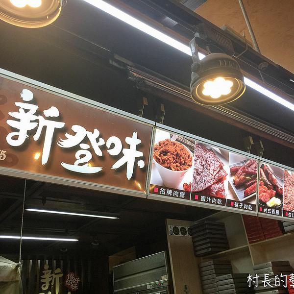 花蓮縣 餐飲 夜市攤販小吃 新登味肉乾