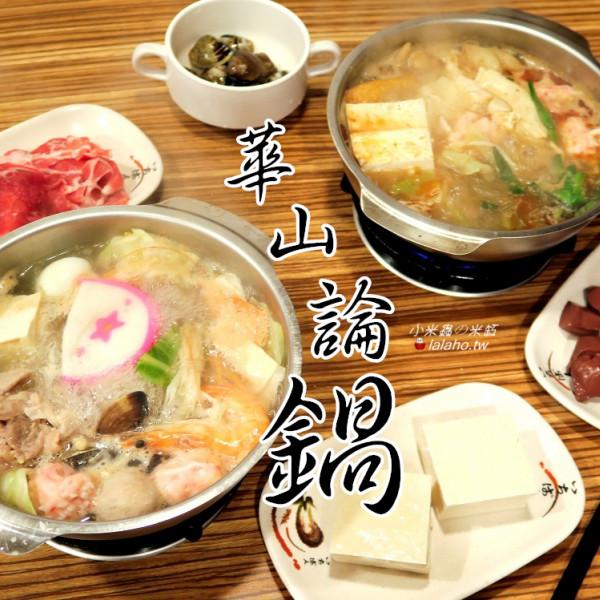 台北市 餐飲 鍋物 火鍋 華山論鍋