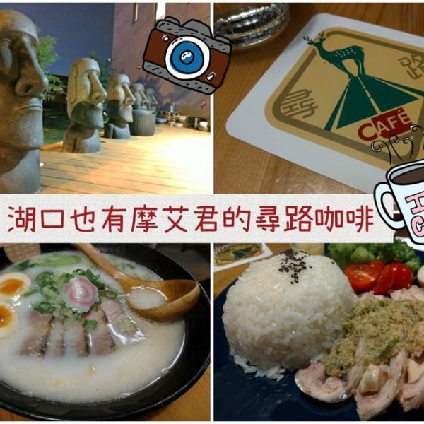新竹縣 餐飲 咖啡館 尋路 Café(尋路咖啡)