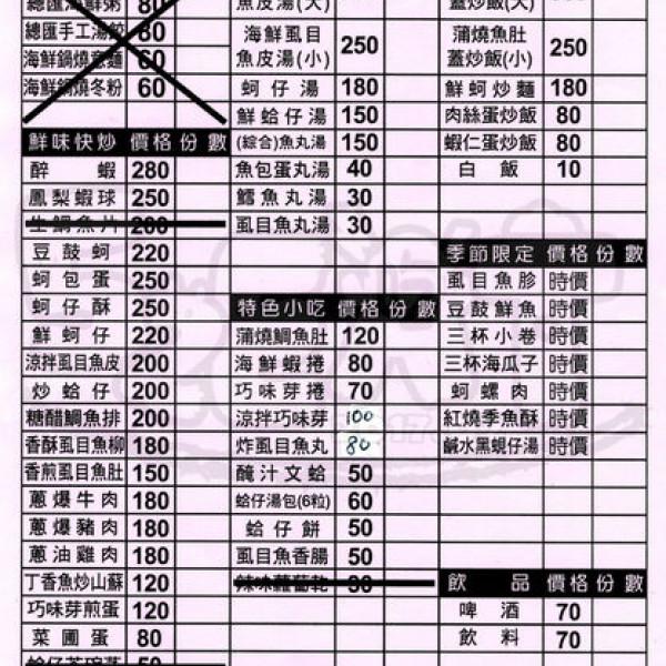 雲林縣 餐飲 中式料理 蛤仔輝特產中心