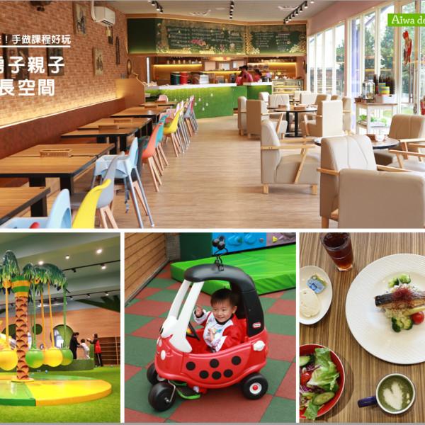 新竹縣 餐飲 主題餐廳 親子餐廳 大房子親子成長空間