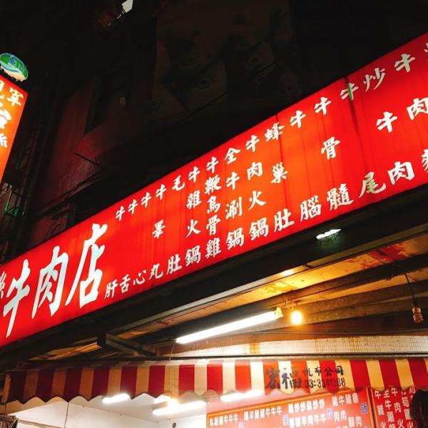 桃園市 餐飲 台式料理 現宰台灣牛肉店