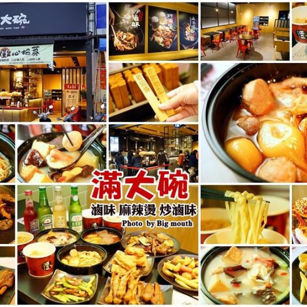 台中市 餐飲 中式料理 滿大碗滷味