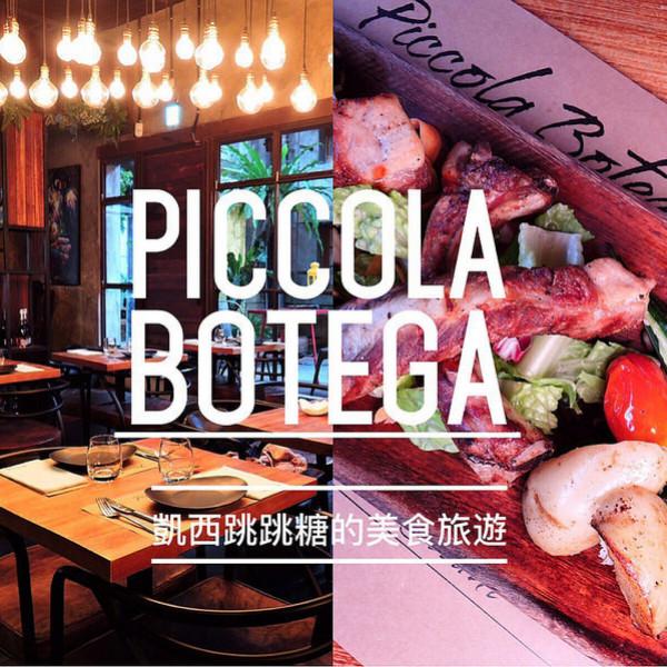 台北市 餐飲 義式料理 Piccola Botega