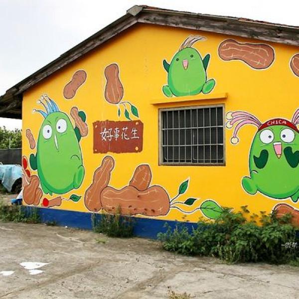 嘉義縣 休閒旅遊 景點 景點其他 台灣原創插畫彩繪村