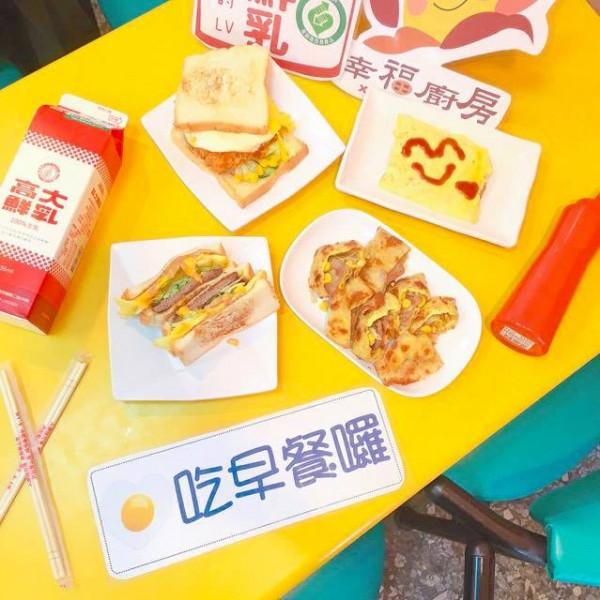 台中市 餐飲 早.午餐、宵夜 西式早餐 🌹幸福廚房🌹