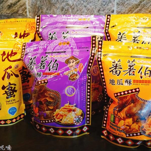 台東縣 購物 特產伴手禮 蕃薯伯 楊記地瓜酥