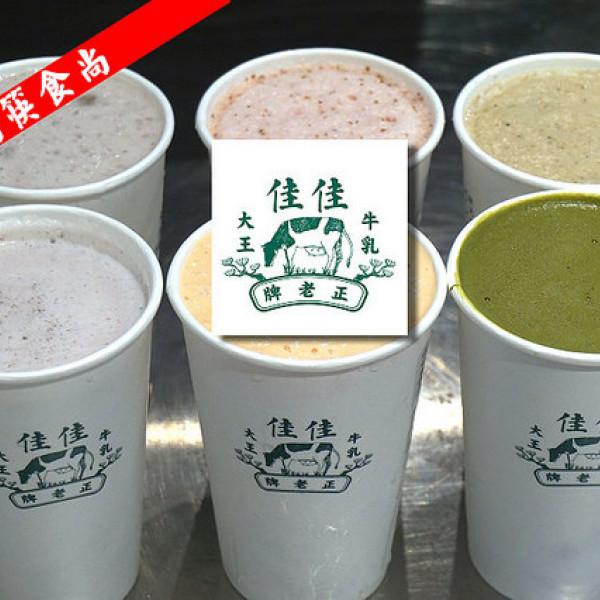 桃園市 餐飲 飲料‧甜點 冰店 佳佳牛乳大王