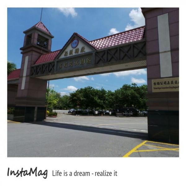 嘉義縣 休閒旅遊 景點 觀光工廠 蒜頭糖廠