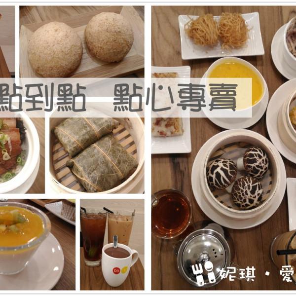 台北市 餐飲 多國料理 其他 點到點 點心專賣 (松江南京站)