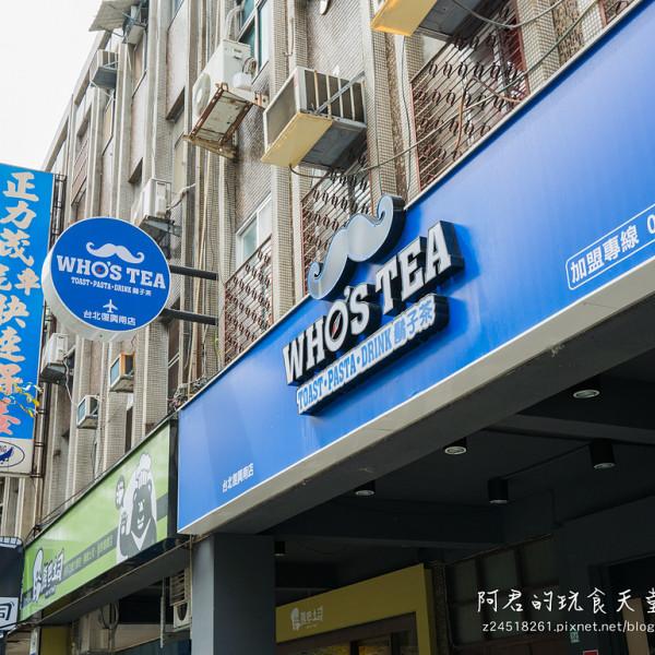 台北市 餐飲 多國料理 其他 鬍子茶/台北復興南店