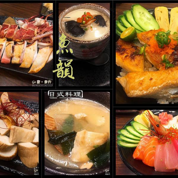 台北市 餐飲 日式料理 魚韻日式料理