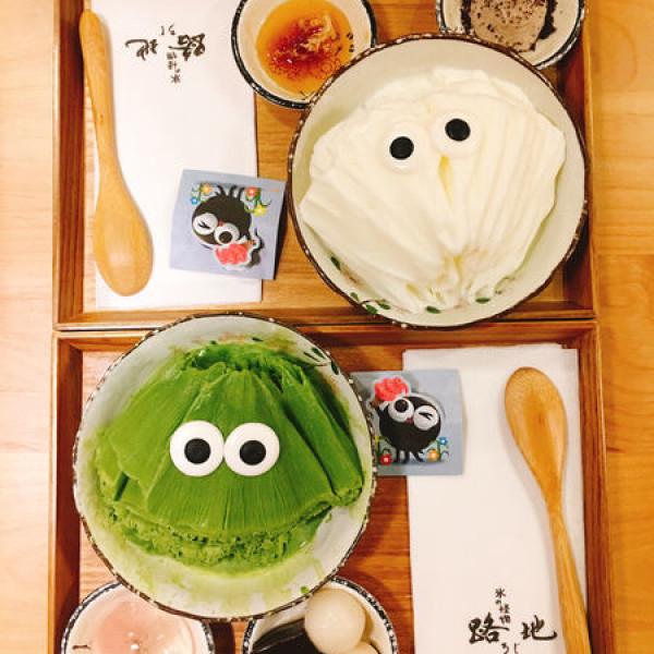 台北市 美食 餐廳 飲料、甜品 路地 氷の怪物(台北市民大道店)