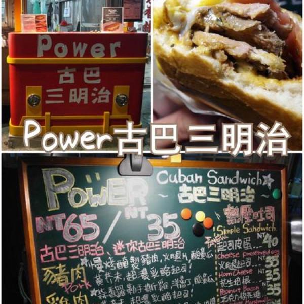 花蓮縣 餐飲 多國料理 其他 Power古巴三明治