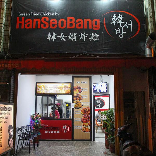 彰化縣 餐飲 韓式料理 韓女婿 Hanseobang 韓式炸雞