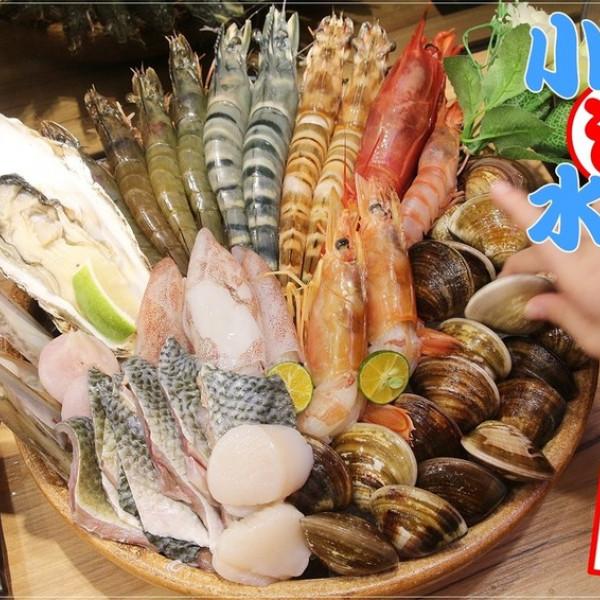 新北市 餐飲 鍋物 其他 小海水產