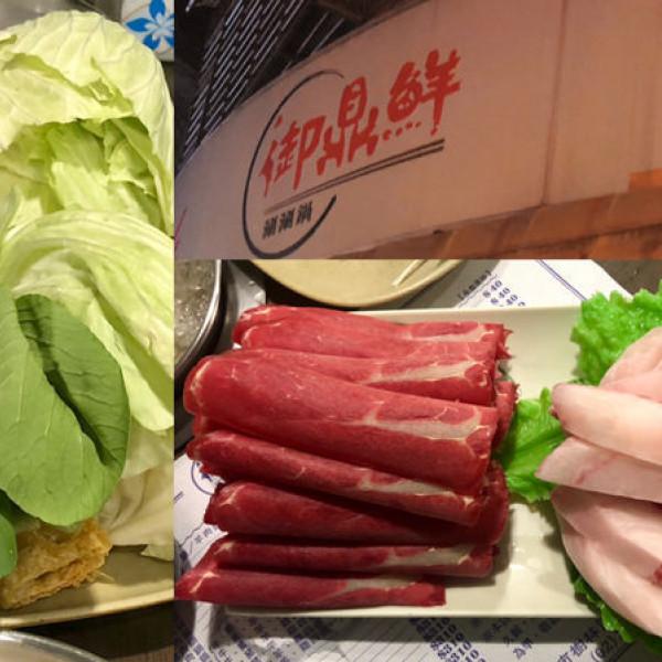 新北市 餐飲 鍋物 其他 御鼎鮮火鍋 (樹林)