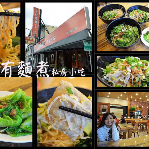宜蘭縣 餐飲 台式料理 有麵煮私房小吃(頭城交流道店)