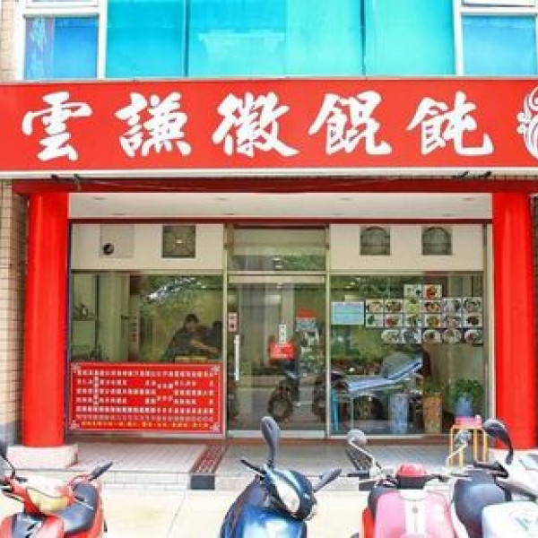 台北市 餐飲 麵食點心 雲謙徽餛飩