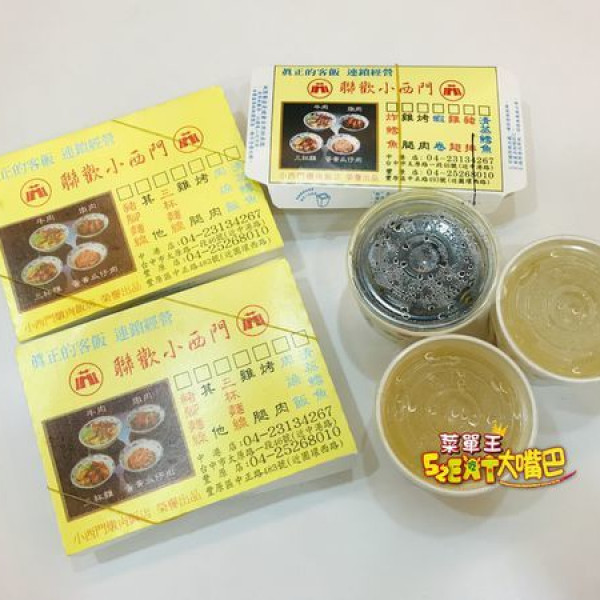 台中市 餐飲 中式料理 聯歡小西門