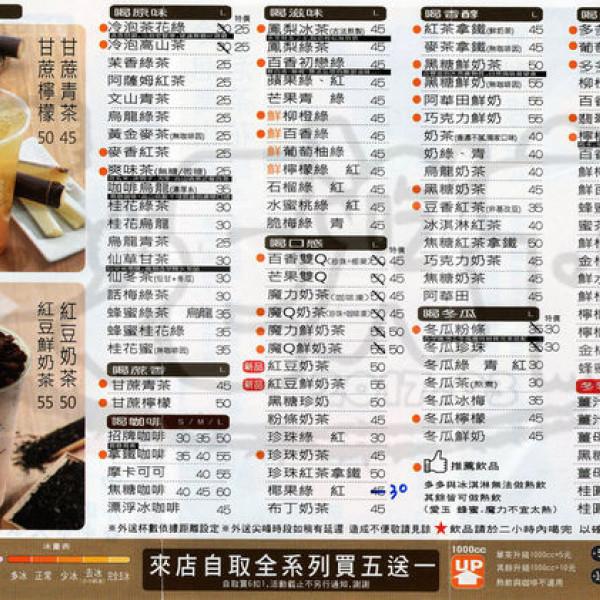台中市 餐飲 飲料‧甜點 飲料‧手搖飲 新井茶