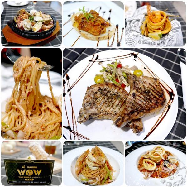 新北市 餐飲 義式料理 WOW Bistro 旺.慢食餐酒館(蘆洲店)