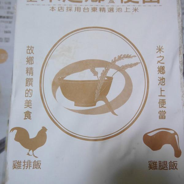 台北市 餐飲 中式料理 池上便當