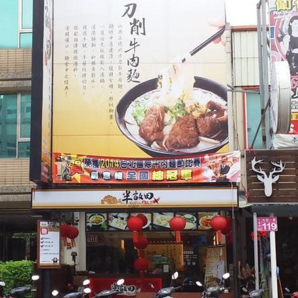 新竹縣 餐飲 麵食點心 半畝田北方麵食館
