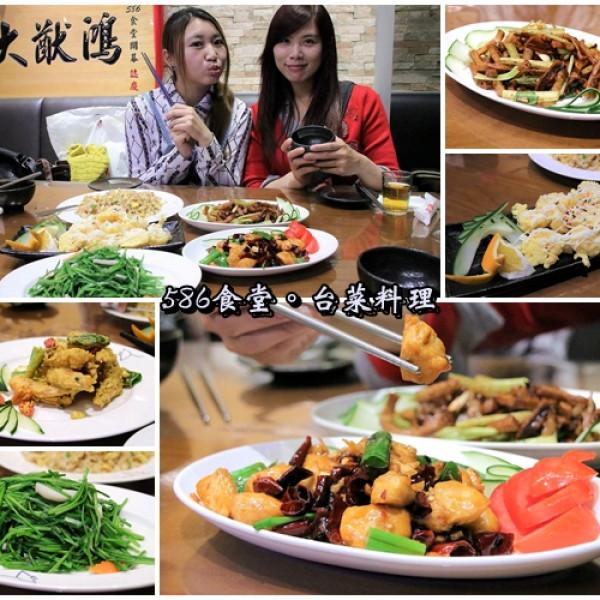 台北市 餐飲 台式料理 586食堂