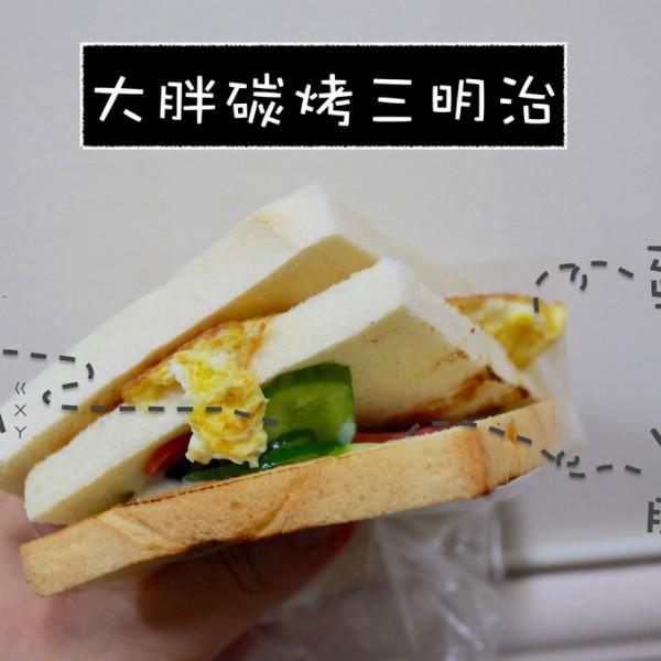 高雄市 美食 餐廳 中式料理 中式早餐、宵夜 大ㄎㄡ胖碳烤三明治
