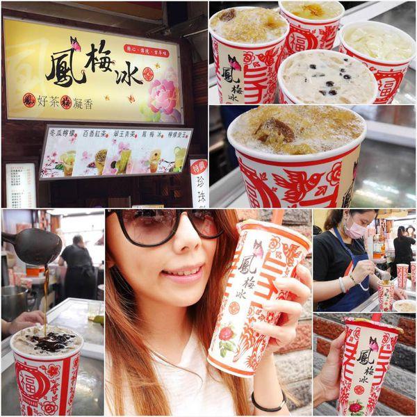 台中市 餐飲 飲料‧甜點 冰店 一中鳳梅冰