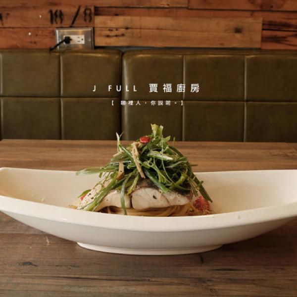 台北市 餐飲 義式料理 賈福廚房