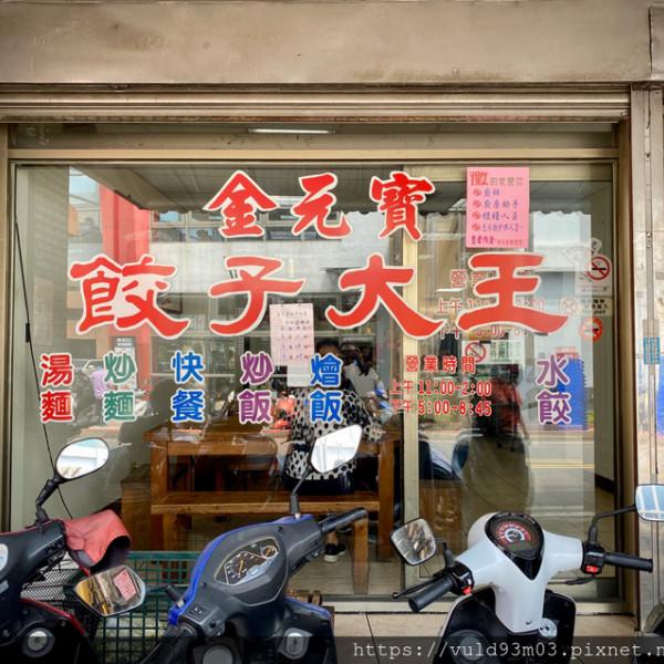 新竹市 餐飲 台式料理 新竹金元寶餃子大王