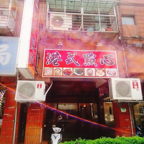 新北市 餐飲 夜市攤販小吃 李師傅的店(道地港式點心)