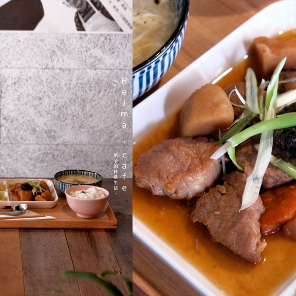 台北市 餐飲 茶館 Heima Cafe