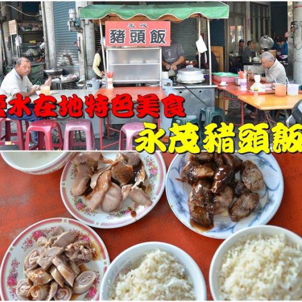 台南市 餐飲 中式料理 永茂豬頭飯