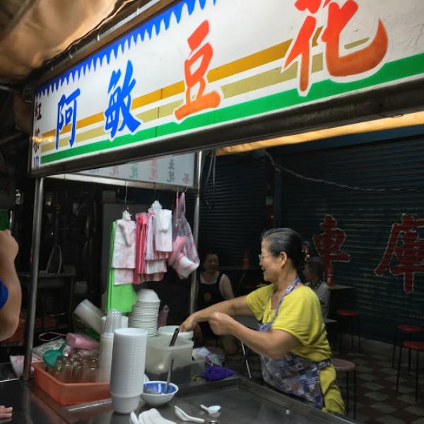 新北市 餐飲 飲料‧甜點 冰店 阿敏豆花
