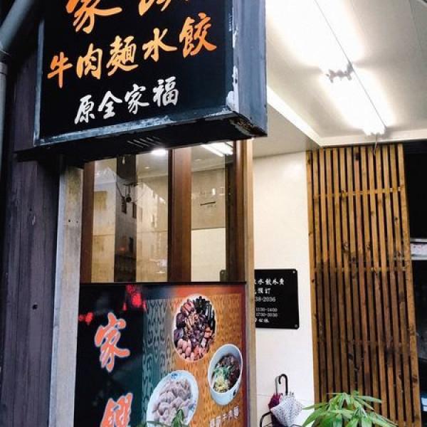 台北市 餐飲 夜市攤販小吃 家饌牛肉麵