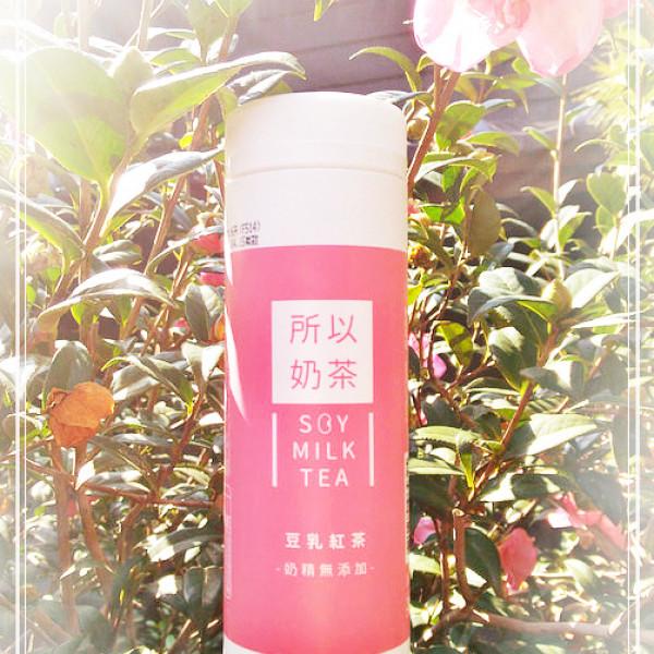 台南市 餐飲 飲料‧甜點 飲料‧手搖飲 所以奶茶