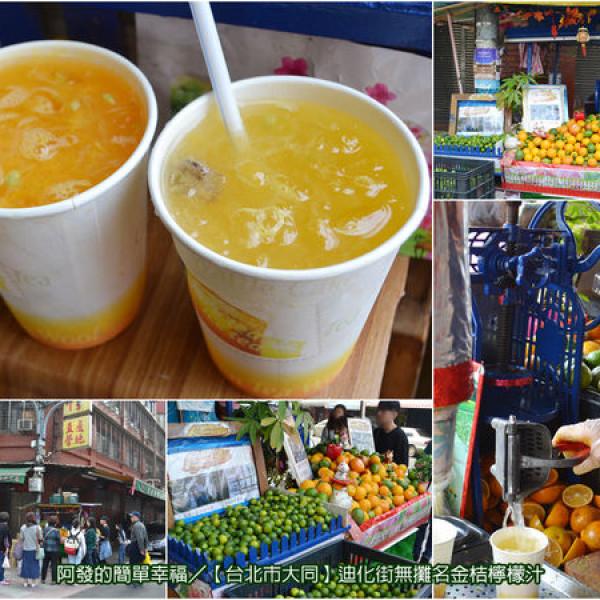 台北市 餐飲 飲料‧甜點 冰店 迪化街金桔檸檬汁