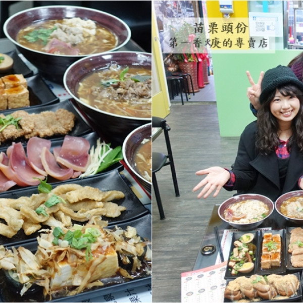 苗栗縣 餐飲 台式料理 第一香焿的專賣店
