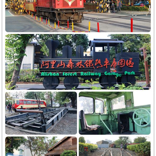 嘉義市 觀光 公園 阿里山鐵路車庫園區