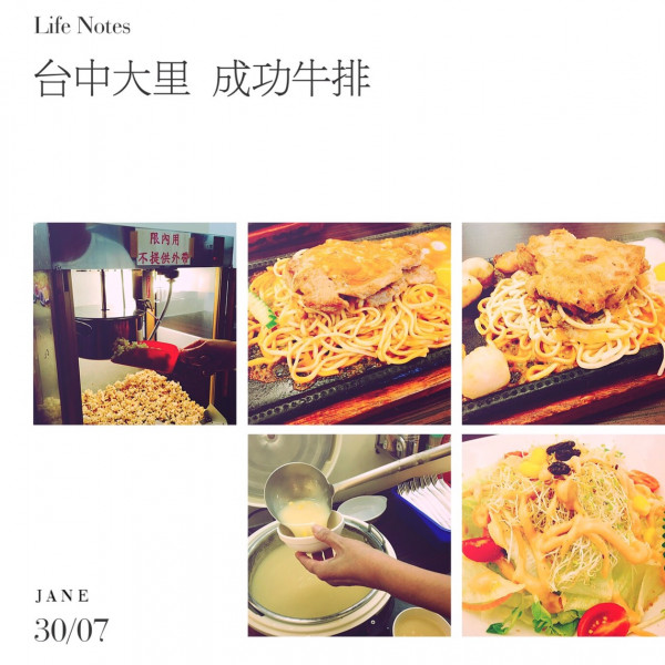 台中市 餐飲 牛排館 成功牛排-大里區