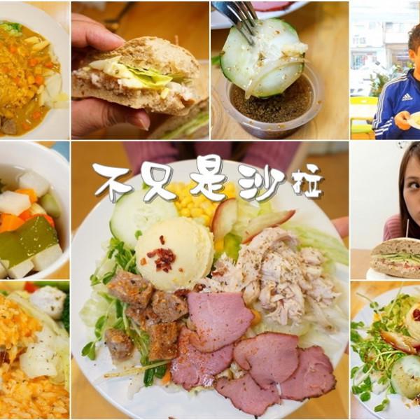 新竹市 餐飲 多國料理 其他 不只是沙拉-新竹西大店