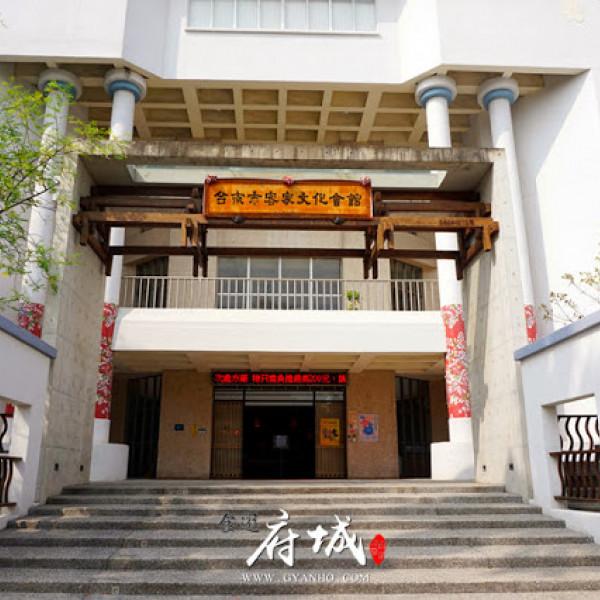 台南市 觀光 博物館‧藝文展覽 客家文化會館