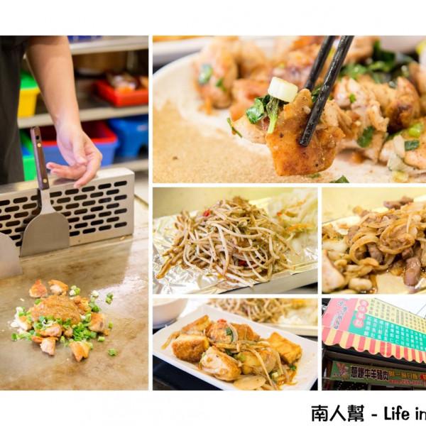 台南市 餐飲 燒烤‧鐵板燒 鐵板燒 京享平價鐵板燒